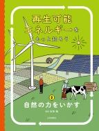 自然の力をいかす 再生可能エネルギーをもっと知ろう