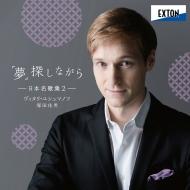 『夢』探しながら〜日本名歌集 2 ヴィタリ・ユシュマノフ、塚田佳男