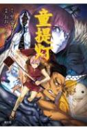 童提灯 2 クトゥルー・ミュトス・コミック