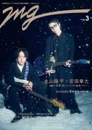 MG(NO.3)【表紙:丸山隆平&安田章大】[TVガイドMOOK]