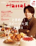 Hanako (ハナコ)2021年 3月号【表紙:中村倫也】