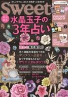 Sweet特別編集 水晶玉子の3年占い TJMOOK