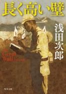 長く高い壁 The Great Wall 角川文庫