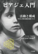 ピアジェ入門 活動と構成 子どもと学者の認識の起源について