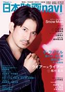 日本映画navi vol.91【表紙:岡田准一】[日工ムック]