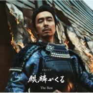 NHK大河ドラマ「麒麟がくる」オリジナル・サウンドトラック The Best (SA-CDマルチ・ハイブリッド盤)