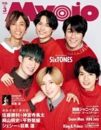 Myojo (ミョウジョウ)2021年 3月号 【表紙:SixTONES/ウラ表紙:Aぇ! group & Lil かんさい】