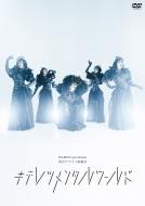 東京ゲゲゲイ歌劇団「キテレツメンタルワールド」DVD