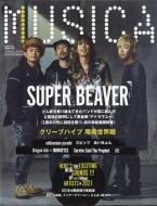 MUSICA (ムジカ)2021年 2月号 【表紙:SUPER BEAVER】