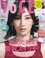 VOCE (ヴォーチェ)2021年 3月号増刊  【表紙:北川景子】