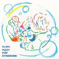 FIZZY POP SYNDROME【初回生産限定盤】(+DVD)