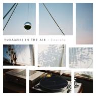 ゆらめき IN THE AIR / 黎明×フルコトブミ 【完全限定プレス】(7インチシングルレコード)
