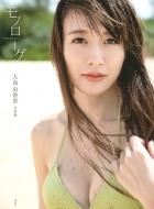 大島由香里写真集「モノローグ」