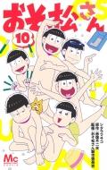 おそ松さん 10 マーガレットコミックス
