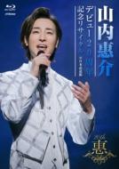 デビュー20周年記念リサイタル@日本武道館(Blu-ray)
