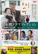 倉本聰ドラマコレクション日曜劇場「幻の町」「ばんえい」「りんりんと」