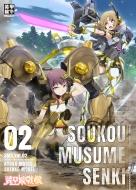 装甲娘戦機 Vol.2