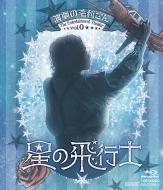 演劇の毛利さん -The Entertainment Theater Vol.0 音楽劇「星の飛行士」 [Blu-ray]