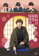 【DVD】僕ら的には理想の落語 一巻