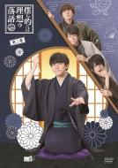 【DVD】僕ら的には理想の落語 二巻