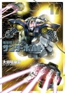 機動戦士ガンダム サンダーボルト 17 キャラクターブック付き限定版 ビッグコミックススペシャル