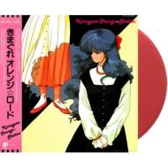 きまぐれオレンジ☆ステーション 【初回生産限定盤】(サーモン・カラーヴァイナル仕様/アナログレコード)