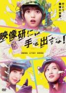 映画『映像研には手を出すな!』 DVDスタンダード・エディション
