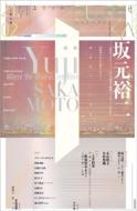 ユリイカ2021年2月号 特集=坂元裕二 -『東京ラブストーリー』から『最高の離婚』『カルテット』『anone』、そして『花束みたいな恋をした』へ…脚本家という営為-