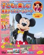 子どもと楽しむ! 東京ディズニーリゾート 2021-2022 My Tokyo Disney Resort