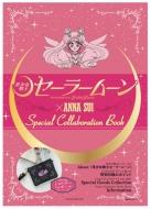 「美少女戦士セーラームーン」 × ANNA SUI Special collaboration Book 講談社MOOK