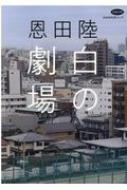 恩田陸 文藝別冊
