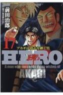 Hero 17 近代麻雀コミックス