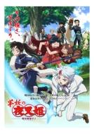 半妖の夜叉姫 Blu-ray Disc BOX 2【完全生産限定版】