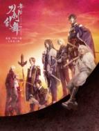 舞台『刀剣乱舞』大坂夏の陣(仮題)【Blu-ray】
