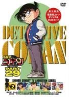 名探偵コナン PART 29 Volume 2
