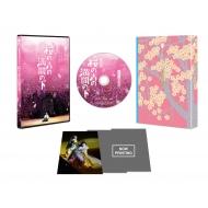 シネマ歌舞伎『野田版 桜の森の満開の下』【Blu-ray】