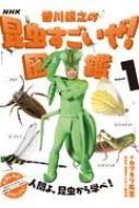 NHK 「香川照之の昆虫すごいぜ!」図鑑 vol.1 教養・文化シリーズ