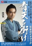 NHK大河ドラマ「青天を衝け」完全ガイドブック[TVガイドMOOK]