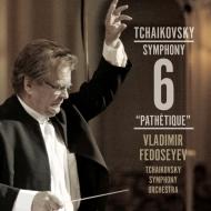 交響曲第6番『悲愴』 ウラディーミル・フェドセーエフ&チャイコフスキー・シンフォニー・オーケストラ