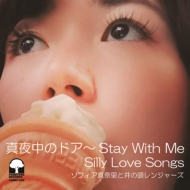 真夜中のドア〜Stay With Me / Silly Love Songs (心のラブソング)(7インチシングルレコード)