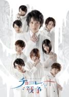 舞台「チョコレート戦争〜a tale of the truth〜」Blu-ray
