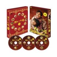 カレーの唄。 DVD-BOX