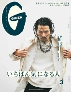 GINZA (ギンザ)2021年 3月号 【表紙:millennium parade・常田大希】