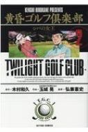 黄昏ゴルフ倶楽部 2 アクションコミックス
