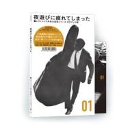 レディメイド未来の音楽シリーズ CDブック篇 #01 夜遊びに疲れてしまった (CD+60頁ブックレット)
