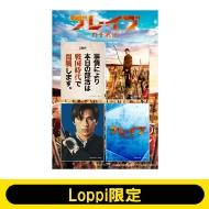 マグネット4個セット / 映画『ブレイブ -群青戦記-』【Loppi限定】