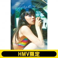 坂井仁香 1st写真集『First Love』【HMV限定カバー版】