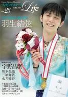 フィギュアスケートLife Vol.23 扶桑社ムック