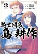 騎士団長 島耕作 3 Idコミックス / Zero-sumコミックス