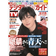 デジタルTVガイド 2021年 3月号【表紙:吉沢亮】